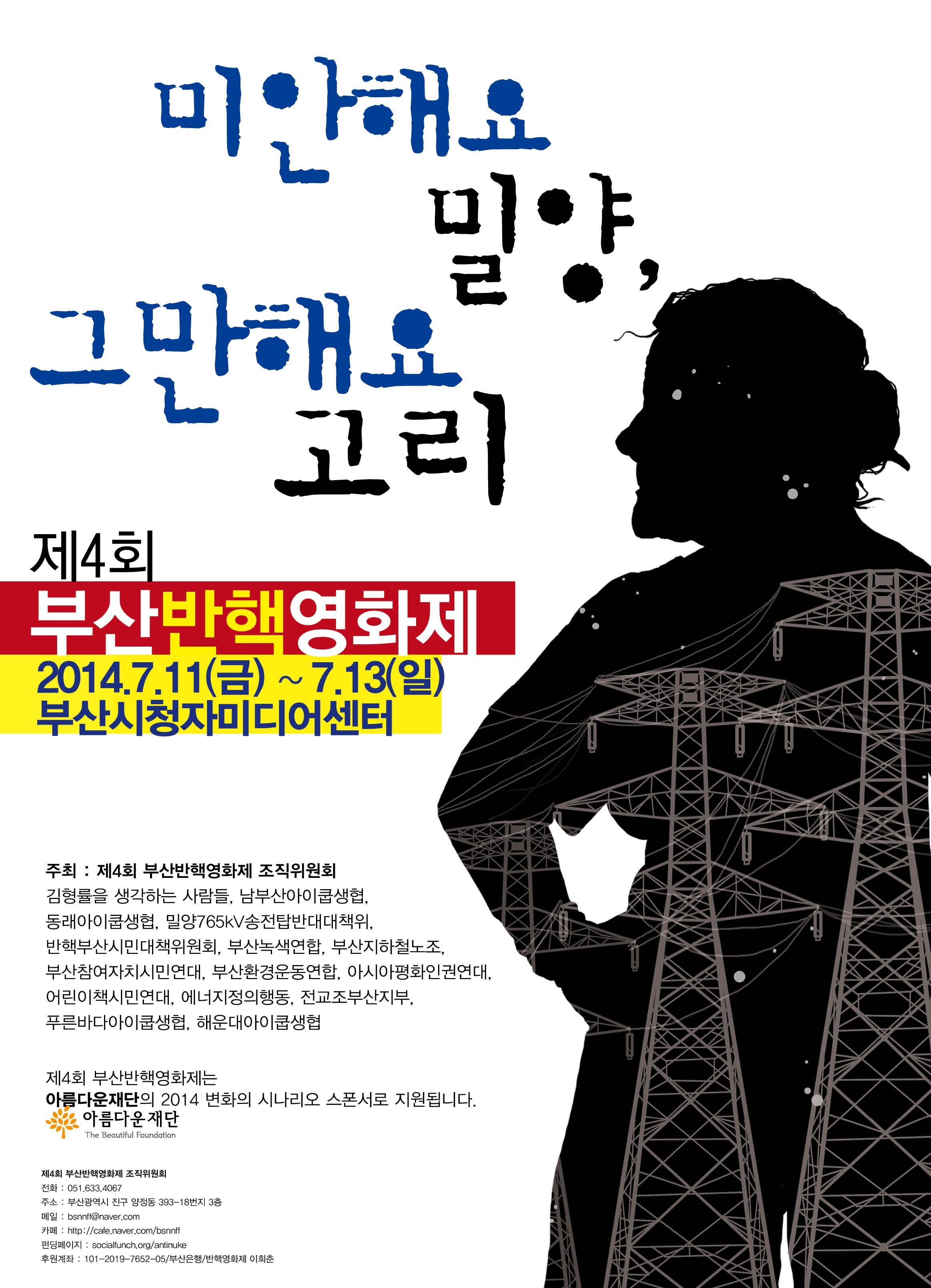 제4회 부산반핵영화제.jpg