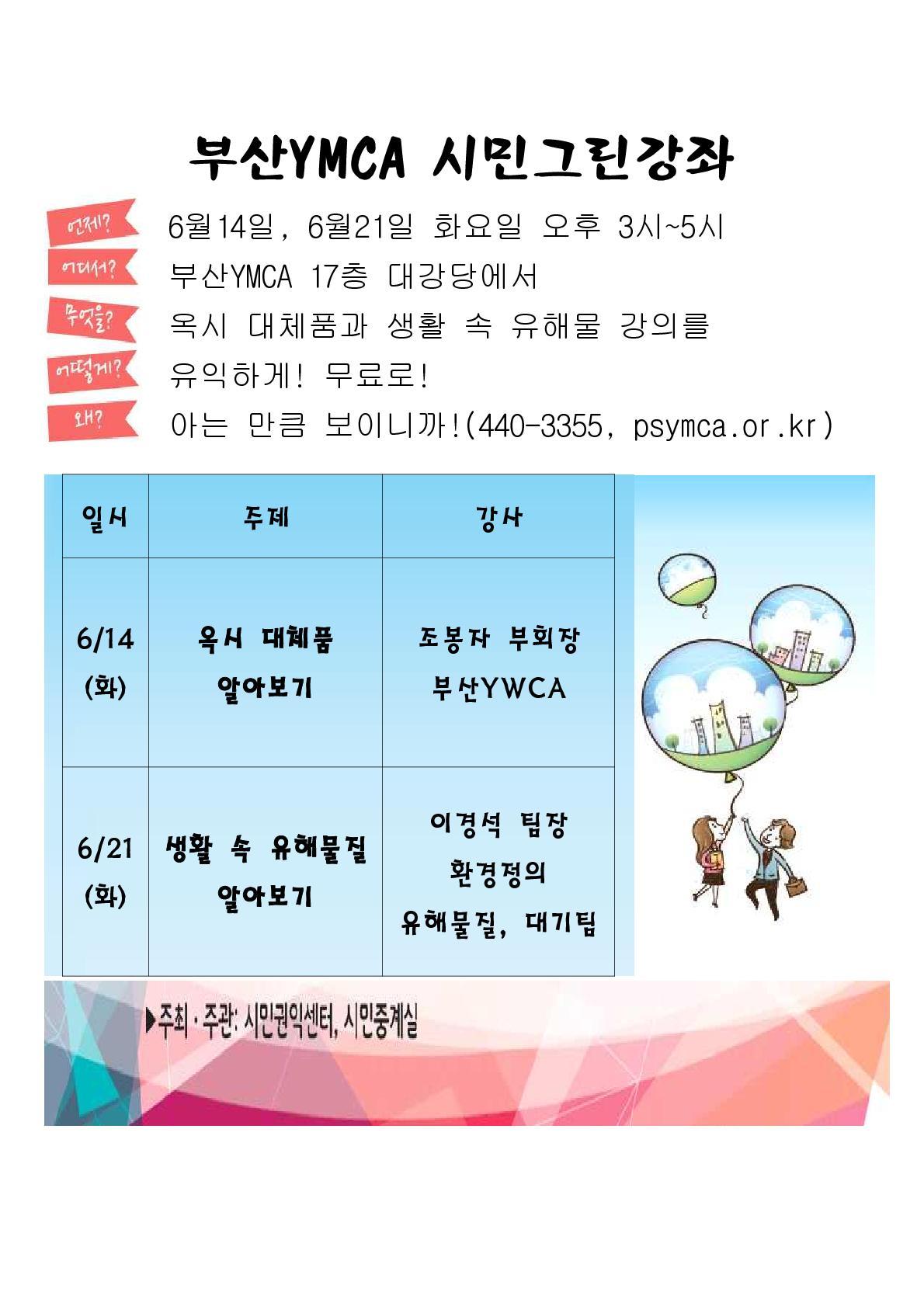 부산YMCA 시민그린강좌 게시물_1.jpg