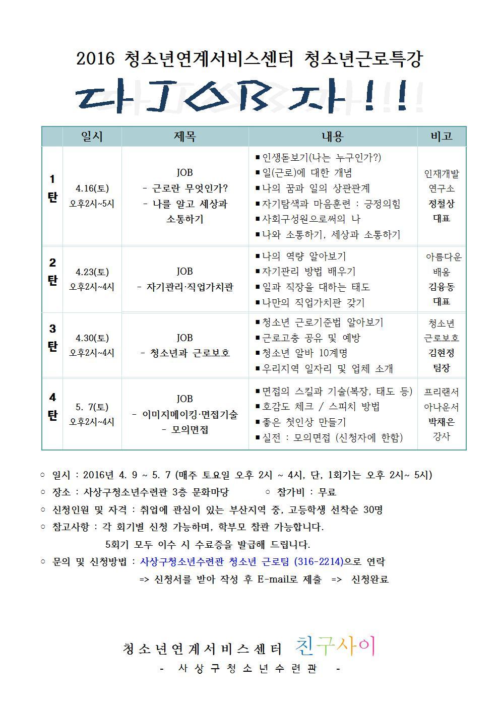 근로특강홍보물001.jpg