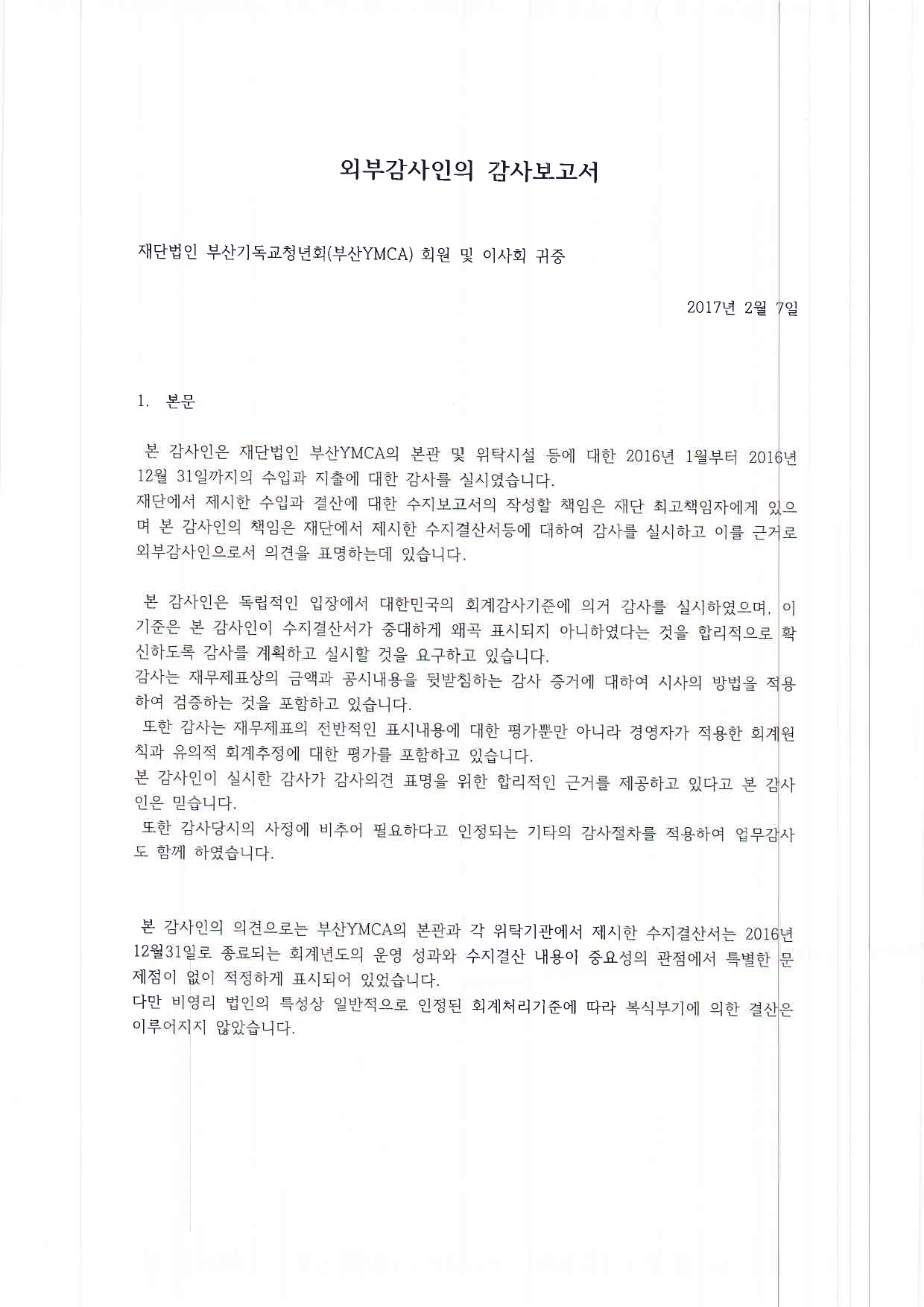 2016년외부회계감사보고서(초량)-1.jpg