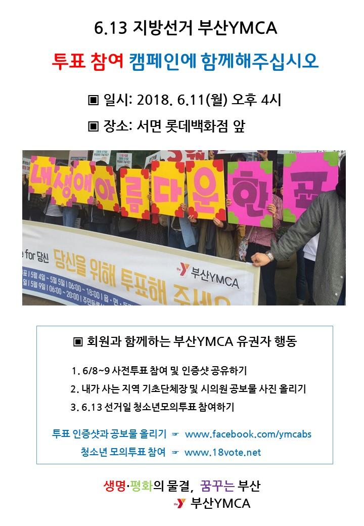 투표 독려 캠페인_웹자보.jpg