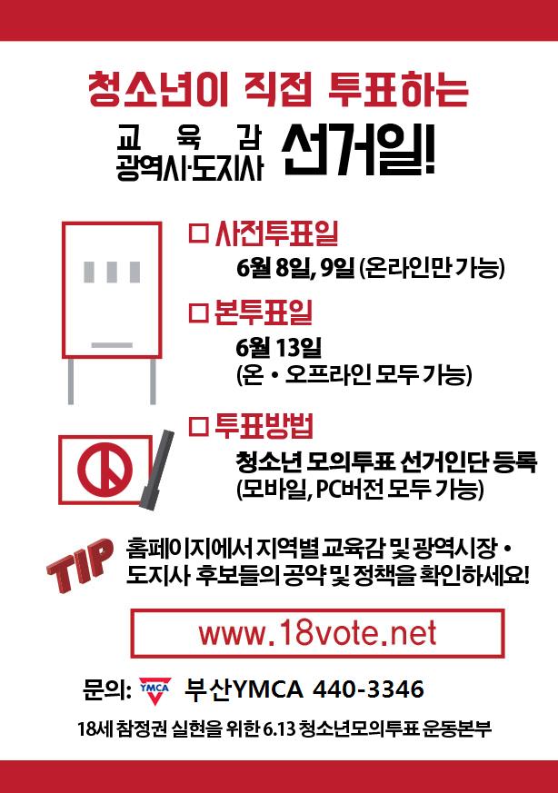 6.13 지방선거 - 18세 청소년 모의투표.png