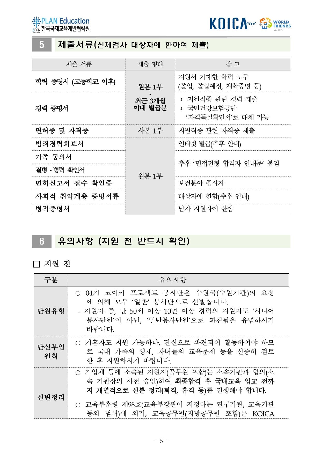 추가모집안내문_20191010-6.jpg