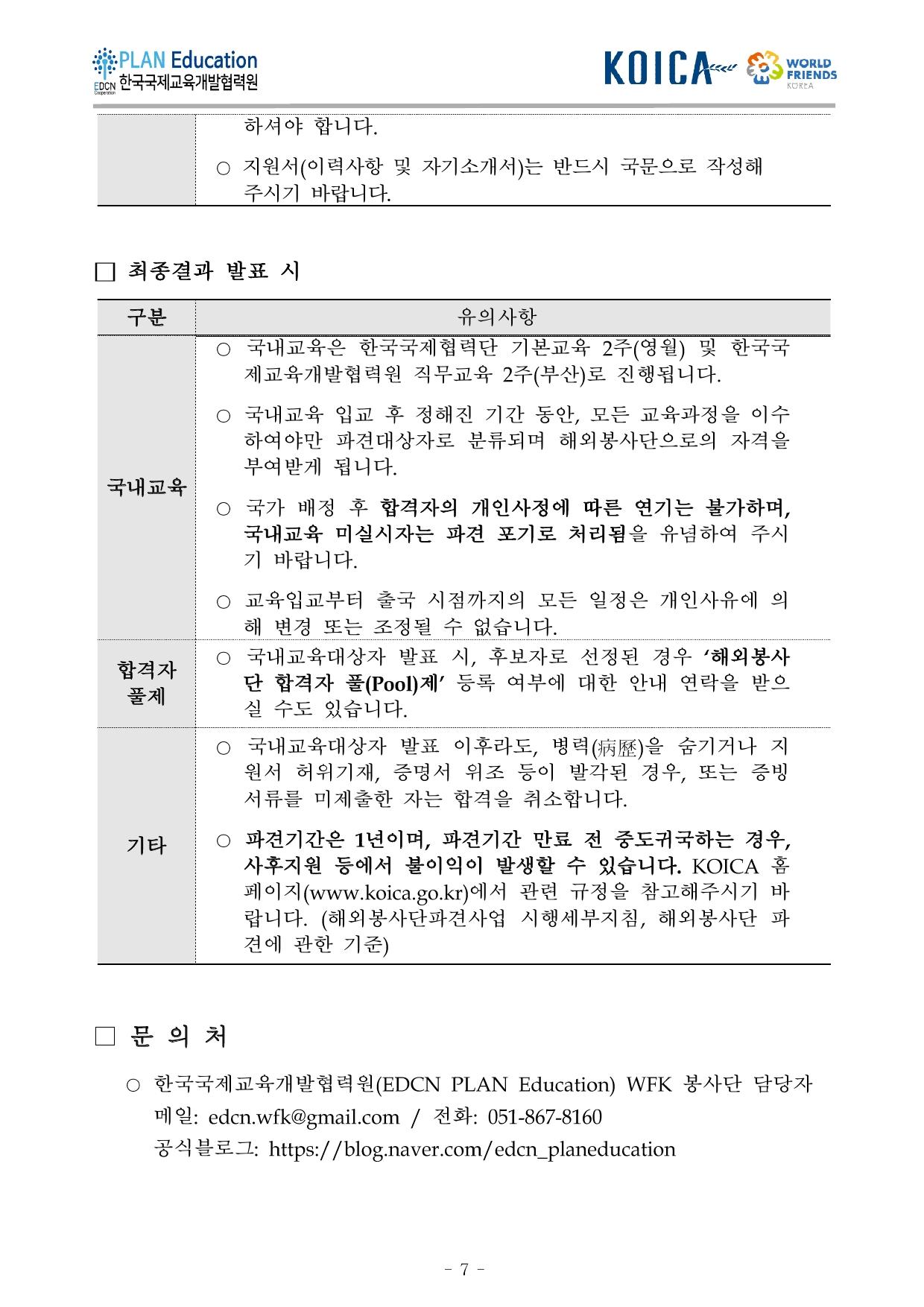 추가모집안내문_20191010-8.jpg