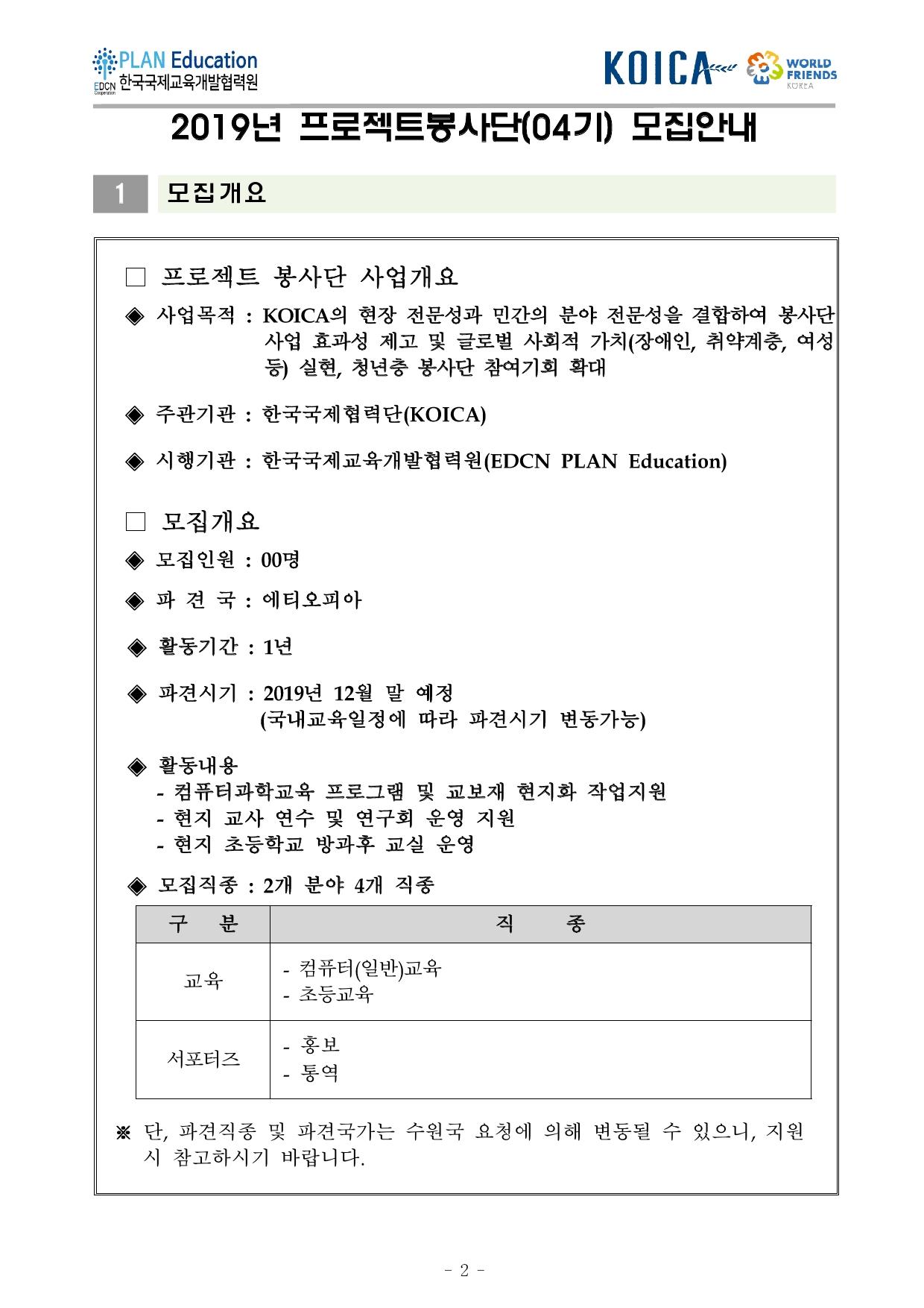 추가모집안내문_20191010-3.jpg