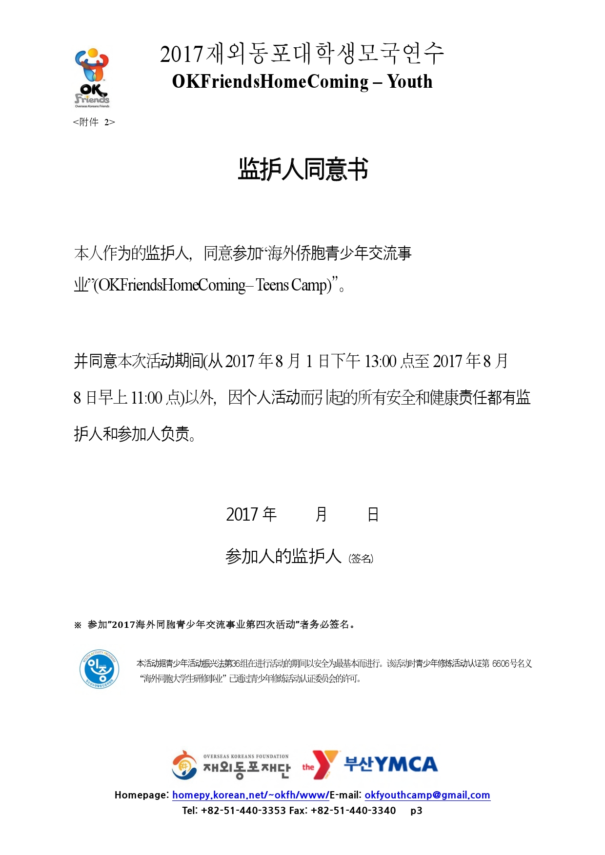 2017_OKF_YOUTH_INFO_1_CHN_2-3.jpg