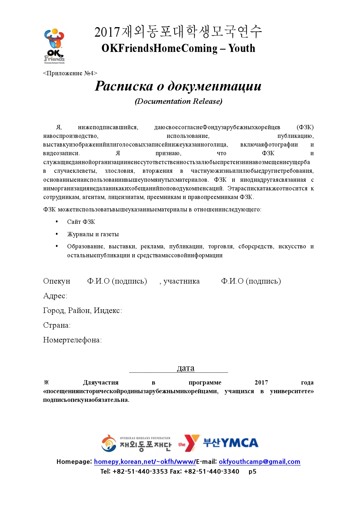2017_OKF_YOUTH_INFO_1_RUS_1-5.jpg
