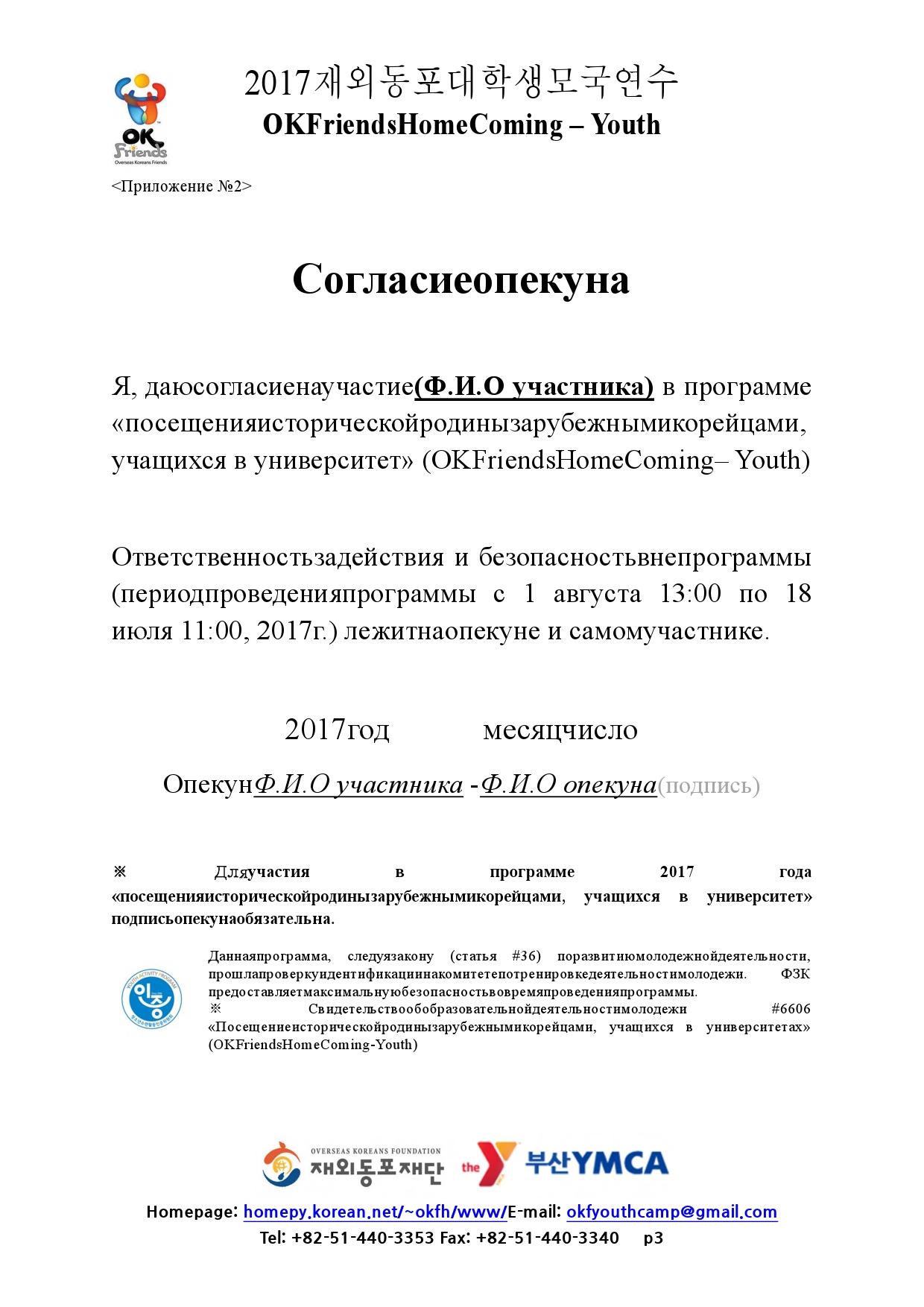 2017_OKF_YOUTH_INFO_1_RUS_1-3.jpg