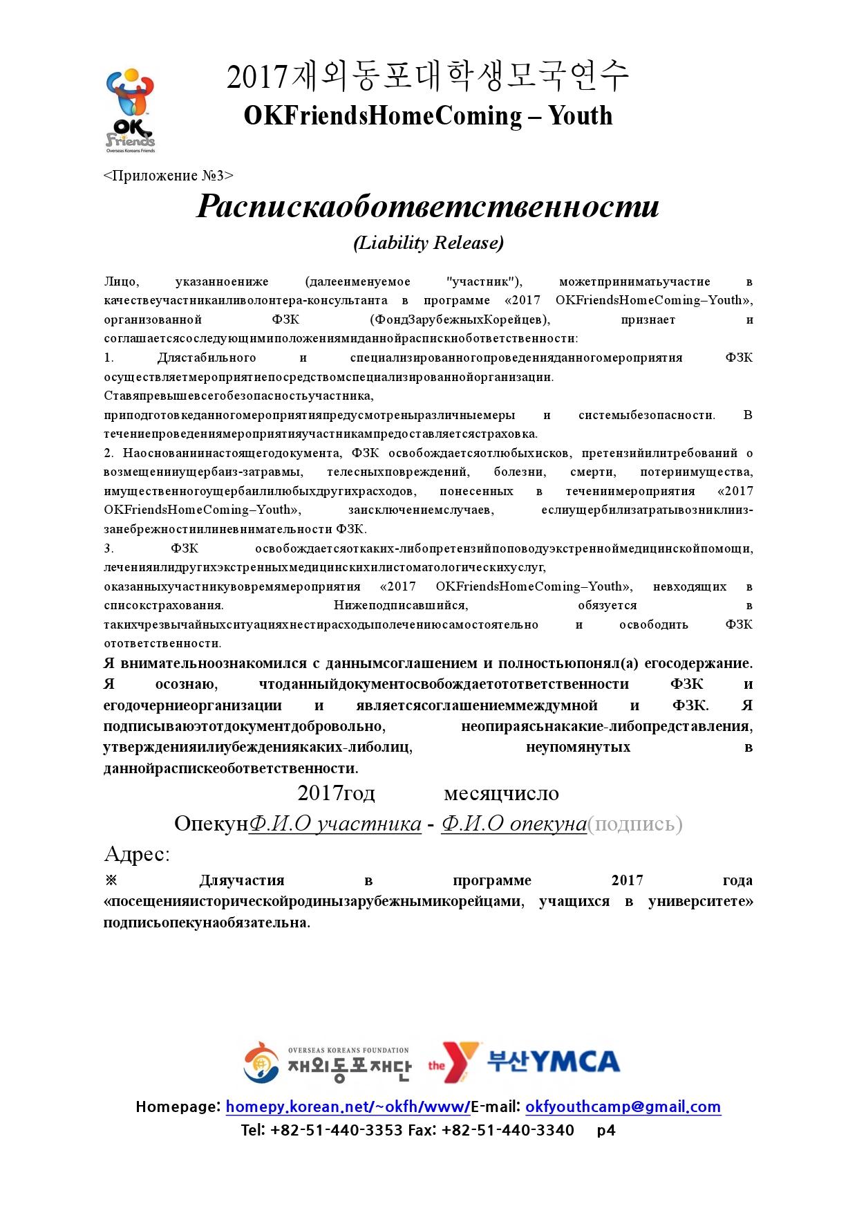2017_OKF_YOUTH_INFO_1_RUS_1-4.jpg