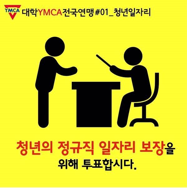 YMCA_12.jpg