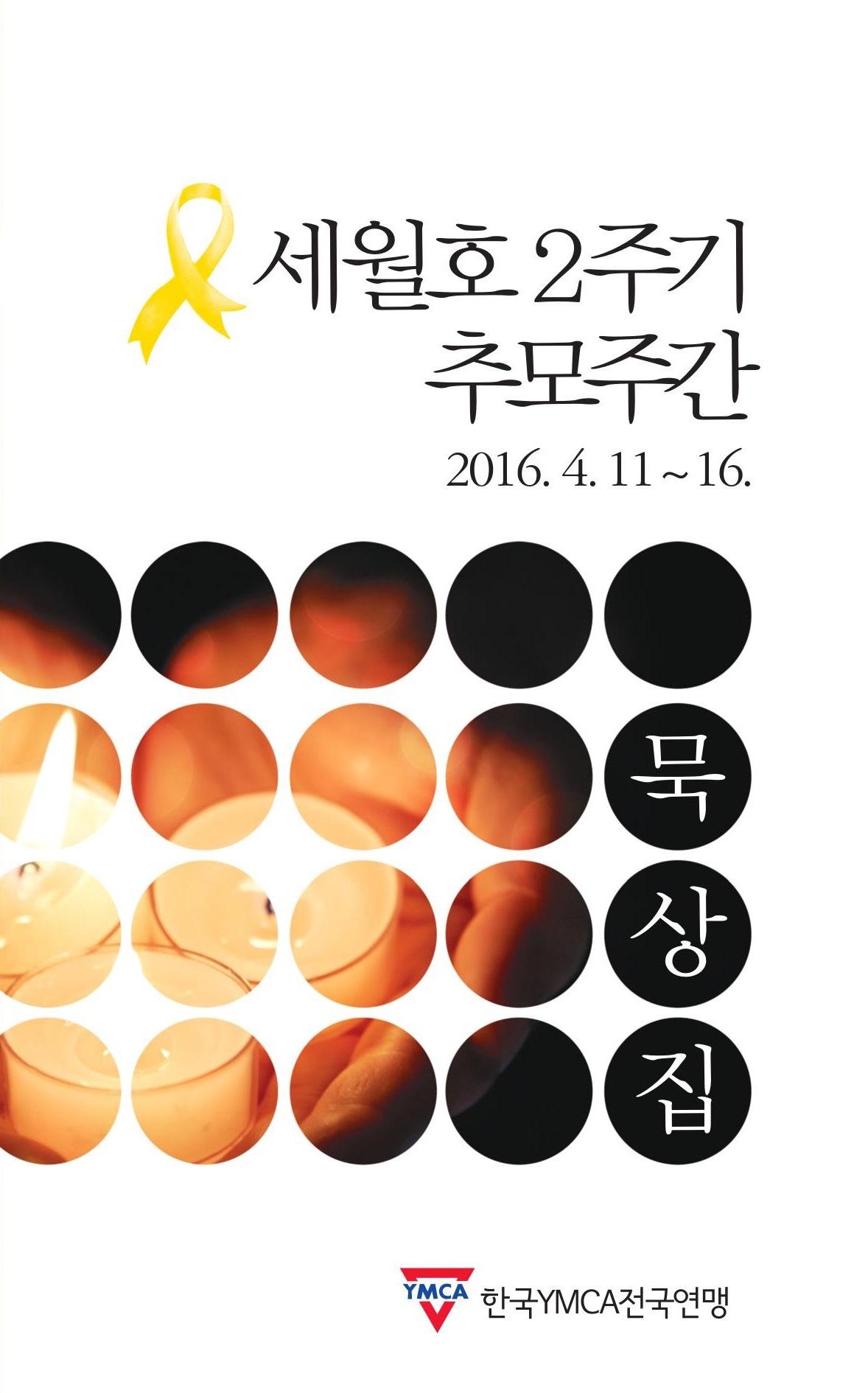 세월호2주기추모주간묵상집_1.jpg