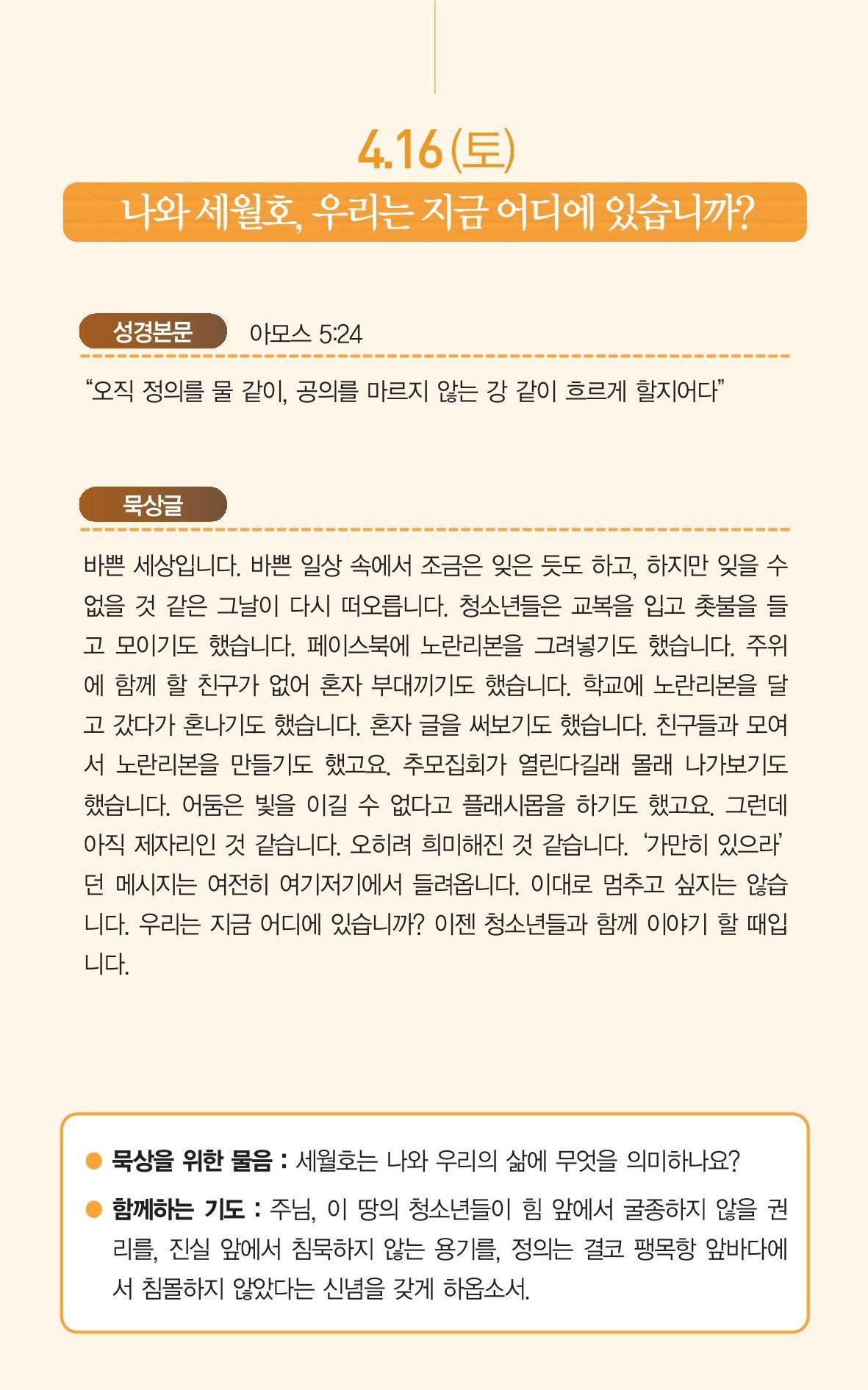 세월호2주기추모주간묵상집_6.jpg