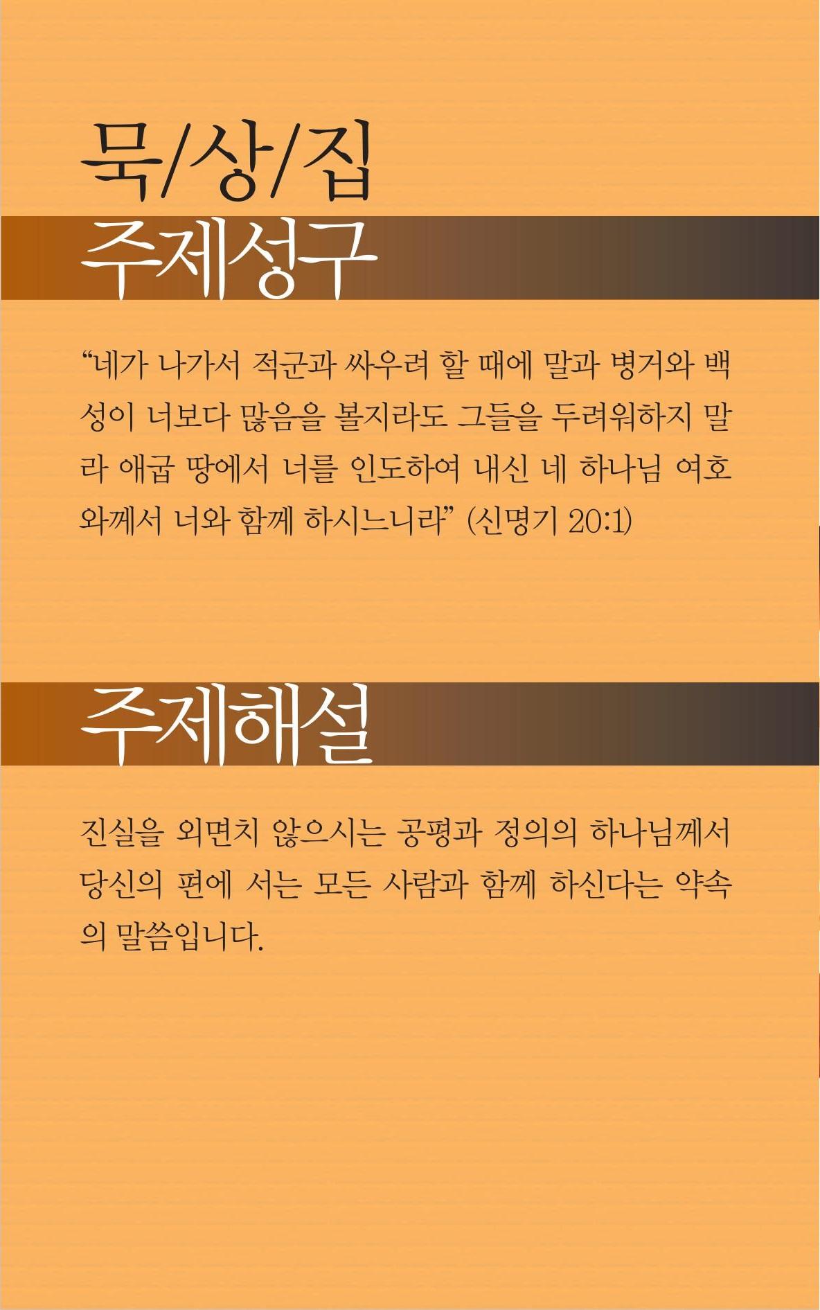 세월호2주기추모주간묵상집_3.jpg
